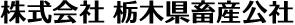 株式会社 栃木県畜産公社